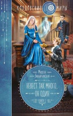 Милена Завойчинская - Невест так много, он один. Книга 1