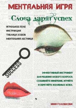 Инна Головкова - Ментальная игра «Слова дарят успех»