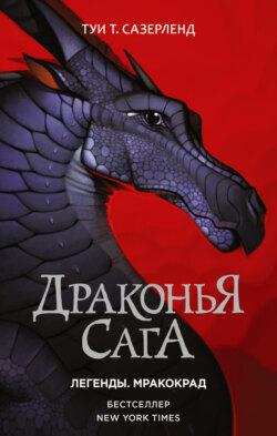 Туи Сазерленд - Драконья сага. Легенды: Мракокрад