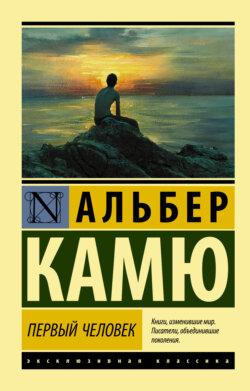 Альбер Камю - Первый человек