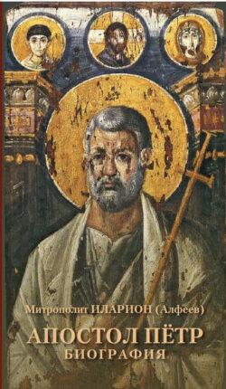 Иларион (Алфеев) - Апостол Пётр. Биография