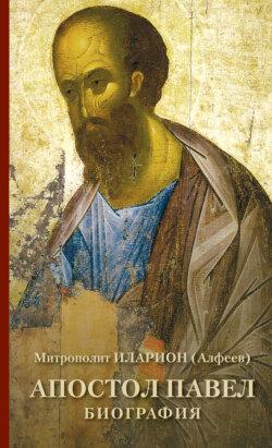 Иларион (Алфеев) - Апостол Павел. Биография