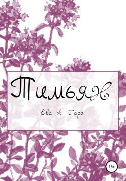Ева А. Гара - Тимьян