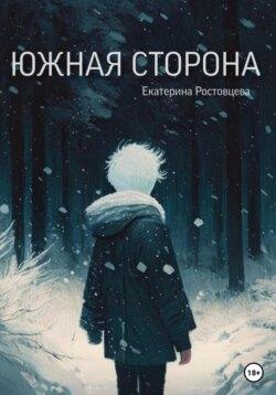 Екатерина Ростовцева - Южная сторона