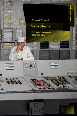 Сергей Плохий - Чернобыль: История ядерной катастрофы