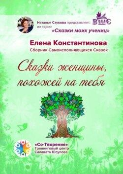 Елена Константинова - Сказки женщины, похожей натебя. Сборник самоисполняющихся сказок