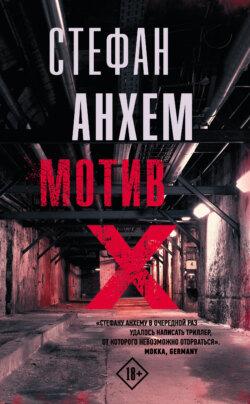 Стефан Анхем - Мотив Х
