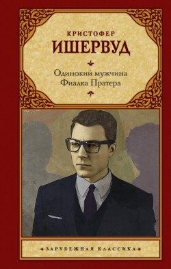 Кристофер Ишервуд - Одинокий мужчина. Фиалка Пратера