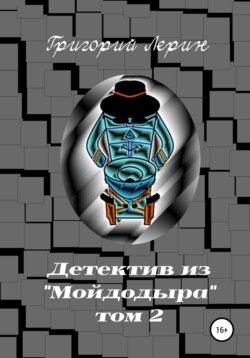 Григорий Лерин - Детектив из Мойдодыра. Том 2