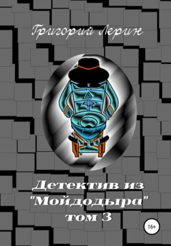 Григорий Лерин - Детектив из Мойдодыра. Том 3