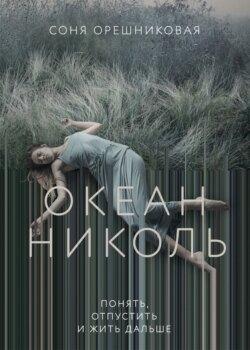 Орешниковая Соня - Океан Николь