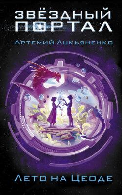 Артемий Лукьяненко - Лето на Цеоде