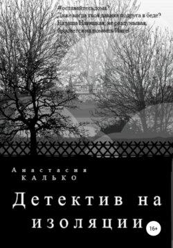 Анастасия Калько - Детектив на изоляции