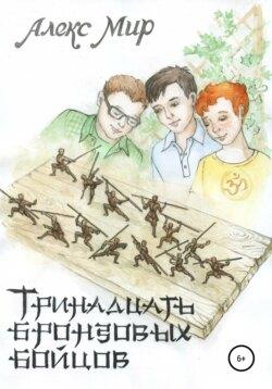 Алекс Мир - Тринадцать бронзовых бойцов