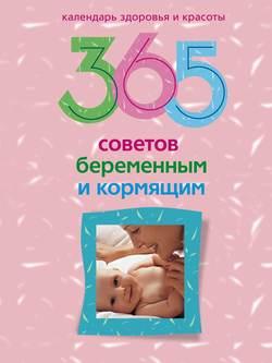 Людмила Мартьянова - 365 советов беременным и кормящим