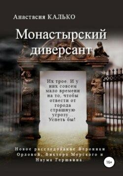 Анастасия Калько - Монастырский диверсант