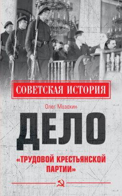 Олег Мозохин - Дело «Трудовой Крестьянской партии»