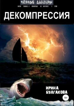 Ирина Булгакова - Декомпрессия