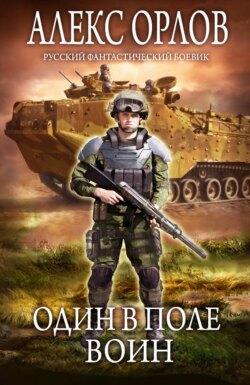 Алекс Орлов - Один в поле воин
