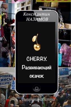Константин Назимов - Cherry. Развивающий скачок
