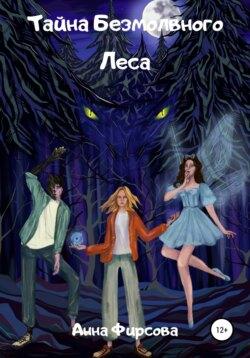 Анна Фирсова - Тайна Безмолвного Леса