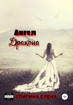 Елена Спирина - Ангел дракона