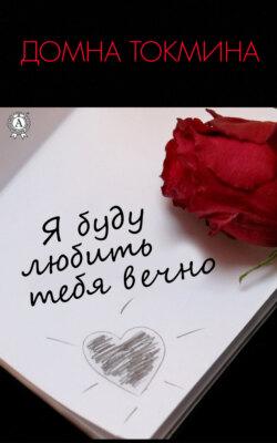 Домна Токмина - Я буду любить тебя вечно
