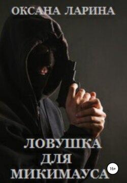 Оксана Ларина - Ловушка для Микимауса