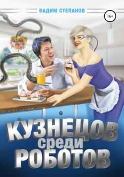 Вадим Степанов - Кузнецов среди роботов