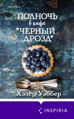 Хэзер Уэббер - Полночь в кафе «Черный дрозд»