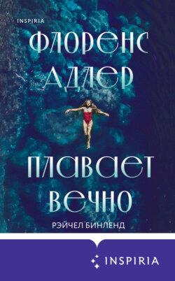 Рэйчел Бинленд - Флоренс Адлер плавает вечно