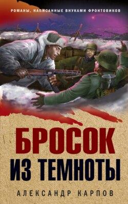 Александр Карпов - Бросок из темноты