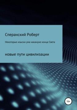 Роберт Сперанский - Некоторые изыски ума накануне конца света