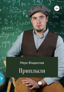 Владислав Мерк - Приплыли