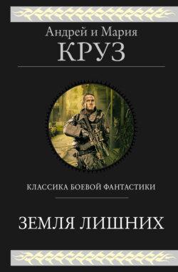 Андрей Круз, Мария Круз - Земля лишних. Трилогия