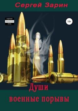 Сергей Зарин - Души военные порывы