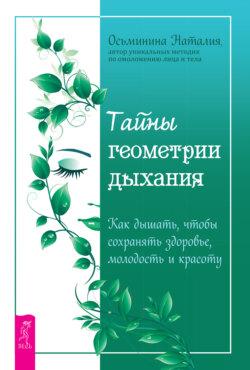 Наталия Осьминина - Тайны геометрии дыхания. Как дышать, чтобы сохранять здоровье, молодость и красоту