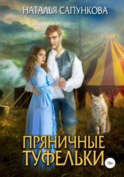 Наталья Сапункова - Пряничные туфельки