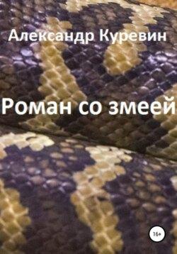 Александр Куревин - Роман со змеей