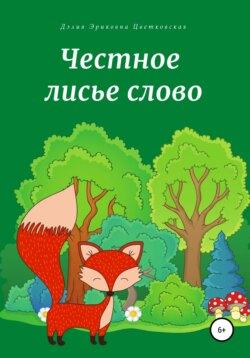 Дэлия Цветковская - Честное лисье слово