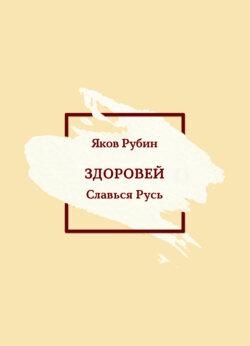 Яков Рубин - Здоровей. Славься Русь