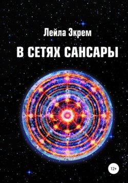 Лейла Мирзоева - В сетях Сансары