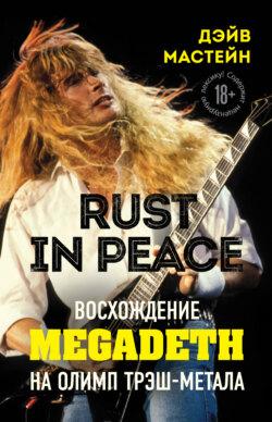 Дэйв Мастейн - Rust in Peace: восхождение Megadeth на Олимп трэш-метала