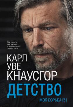 Карл Уве Кнаусгор - Моя борьба. Книга третья. Детство