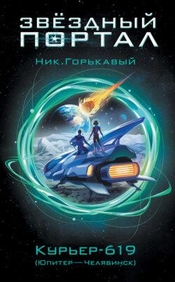 Николай Горькавый - Курьер-619 (Юпитер – Челябинск)