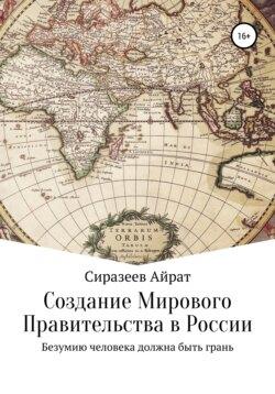 Айрат Сиразеев, Светлана Сиразеева - Создание Мирового Правительства в России