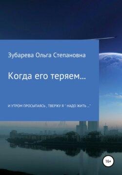 Ольга Зубарева - Когда его теряем…