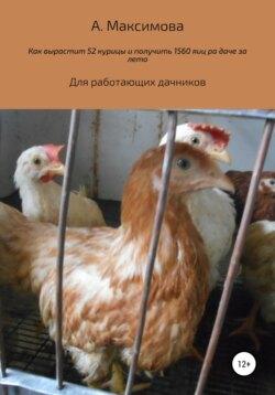 Александра Максимова - Как вырастить 52 курицы и получить 1560 яиц на даче за лето. Для работающих дачников