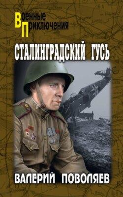 Валерий Поволяев - Сталинградский гусь