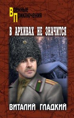 Виталий Гладкий - В архивах не значится
